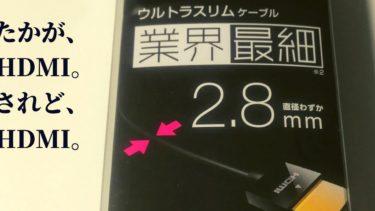 【比較レビュー】ELECOM HDMIウルトラスリムケーブルを買ってみた