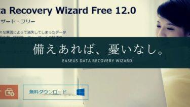 【データ復元】転ばぬ先の『EaseUS Data Recovery Wizard』