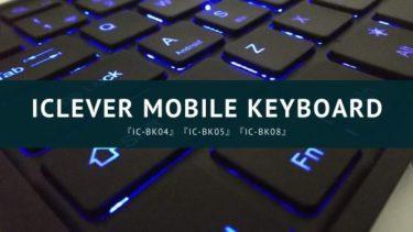 【レビュー】icleverのモバイルキーボードを比較してみた【BKシリーズ】