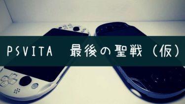 【買いは】PSvita生産終了!?の今だから新旧VITAを比較してみた!!【どっちだ】