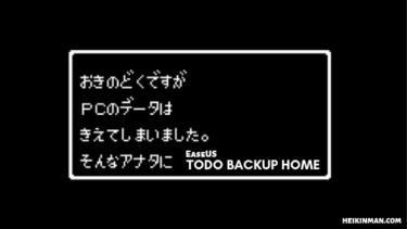 バックアップは全て『Todo Backup Home』に任せなさい