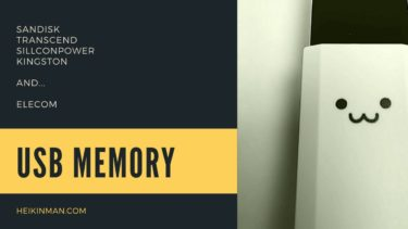 【比較レビュー】「激安USBメモリはどのメーカー買えば正解なのか?」に終止符!!【コスパ】