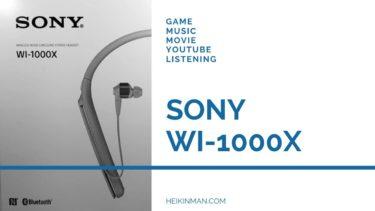 【イヤホン】『SONY WI-1000X』が僕の生活を劇的に改善してくれた件【Bluetooth】