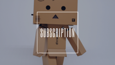 【この内容で定額!】確実に人生を豊かにするサブスクリプションサービス3選!!