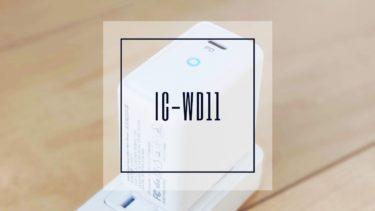 【PD対応】小型でも爆速充電!iClever IC-WD11 レビュー!【急速充電】