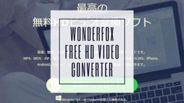 【PR】「WonderFox Free HD Video Converter」で動画変換、ダウンロードは自由自在!