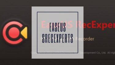 【PR】PC画面の録画が捗りまくる!?「EaseUS RecExperts」レビュー!!