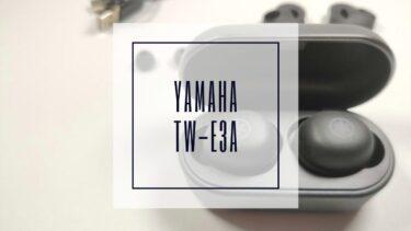 【イヤホン】名機「YAMAHA TW-E3A」がコスパ激高なので購入レビュー!【TWS】